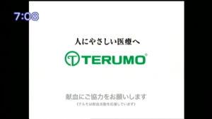 Terumo09